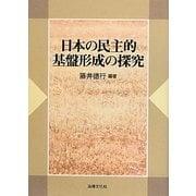 日本の民主的基盤形成の探究 [単行本]