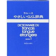 ラルースやさしい仏仏辞典 N1 [単行本]