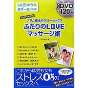 DVDでわかるアダム徳永のスローセックスふたりのLOVEマッサージ術 [単行本]