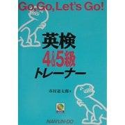 英検4&5級トレーナー―Go,Go,Let's Go! [単行本]