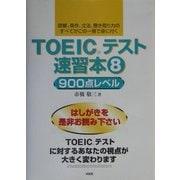 TOEICテスト速習本〈8〉900点レベル [単行本]