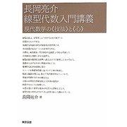 """長岡亮介線型代数入門講義―現代数学の""""技法""""と""""心"""" [単行本]"""