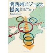 関西州ビジョンの提案―「和の文明」の「まほろば」を目指して [単行本]