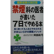 「禁煙」科の医者が書いた7日でやめる本―長く吸ってる人ほどやめられるがまんいらずの禁煙メソッド 最新成果の改訂版(プレイブックス) [新書]