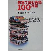 教室で読む英語100万語―多読授業のすすめ [単行本]