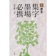 酒茶(集字墨場必携〈10〉) [全集叢書]