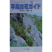 平尾台花ガイド(Naturing Series〈2〉) [単行本]