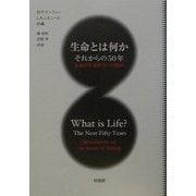 生命とは何か それからの50年―未来の生命科学への指針 [単行本]