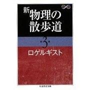 新 物理の散歩道〈第3集〉(ちくま学芸文庫) [文庫]