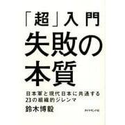「超」入門失敗の本質-日本軍と現代日本に共通する23の組織的ジレンマ [単行本]