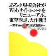 ある小規模会社がWebサイト(ホームページ)をリニューアル。東奔西走、大作戦!!―「日本Web大賞!」公式副読本 [単行本]
