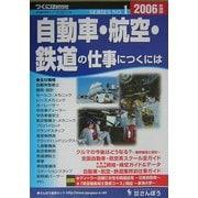自動車・航空・鉄道の仕事につくには〈2006年度版〉(つくにはブックス〈No.1〉) [全集叢書]