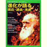 進化が語る現在・過去・未来(別冊日経サイエンス 185) [ムックその他]