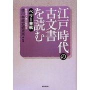 江戸時代の古文書を読む―ペリー来航 [単行本]