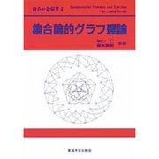 集合論的グラフ理論(組合せ論演習〈4〉) [全集叢書]