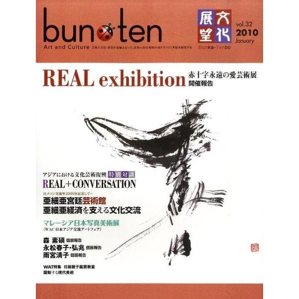 文化展望 vol.32(2010January) [全集叢書]