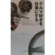 クルマ好きを仕事にする―熱血自動車生活(NAVI BOOKS) [単行本]