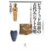 ピラミッド以前の古代エジプト文明―王権と文化の揺籃期 [単行本]