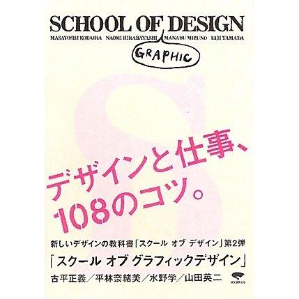 スクール・オブ・グラフィックデザイン―デザインと仕事、108のコツ。 [単行本]
