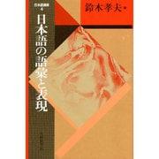 日本語講座〈4〉日本語の語彙と表現 〔新装版〕 (日本語・日本人シリーズ) [全集叢書]