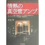 情熱の真空管アンプ―オーディオ電子回路のしくみ・動作の基本からオリジナルアンプの設計・実装まで [単行本]