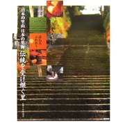 訪ねるふれあう日本の里山 日本の里海〈2〉伝統を受け継ぐ里 [全集叢書]