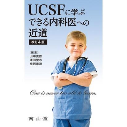 UCSFに学ぶできる内科医への近道 改訂4版 [単行本]