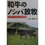 和牛のノシバ放牧―在来草・牛力活用で日本的畜産 [単行本]