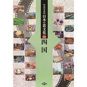 伝承写真館 日本の食文化〈10〉四国 [全集叢書]