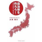 自治体を作ろう!―日本の市民力と地方自治 [単行本]