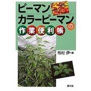 ピーマン・カラーピーマンの作業便利帳 [単行本]