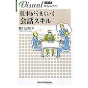 仕事がうまくいく会話スキル(日経文庫ビジュアル) [新書]
