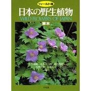 日本の野性植物 フィールド版-草本 [図鑑]