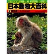 哺乳類〈2〉(日本動物大百科〈2〉) [全集叢書]