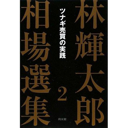 林輝太郎相場選集〈2〉ツナギ売買の実践 新装版 [単行本]