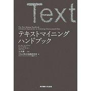 テキストマイニングハンドブック [単行本]