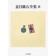 夏目漱石全集〈8〉(ちくま文庫) [文庫]
