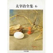太宰治全集〈6〉(ちくま文庫) [文庫]