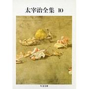 太宰治全集〈10〉(ちくま文庫) [文庫]