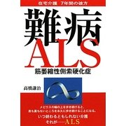 難病ALS(筋萎縮性側索硬化症)―在宅介護7年間の彼方 [単行本]