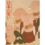 日本の笑い―遊び、洒落、風刺の日本美術(コロナ・ブックス) [単行本]