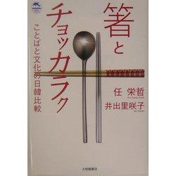 箸とチョッカラク―ことばと文化の日韓比較(ドルフィン・ブックス) [単行本]