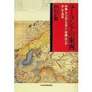 ユーラシアの東西―中東・アフガニスタン・中国・ロシアそして日本 [単行本]