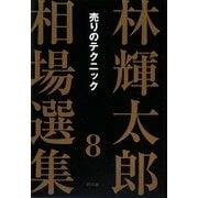 林輝太郎相場選集〈8〉売りのテクニック [単行本]
