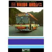 東海道自動車箱根登山バス(BJハンドブックシリーズ〈R58〉) [全集叢書]