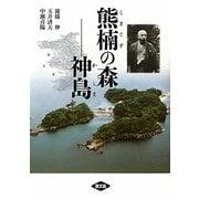 熊楠の森―神島(かしま) [単行本]