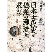 日本古代史に偽装の源流を求めて―官僚の元祖・藤原不比等の野望 [単行本]