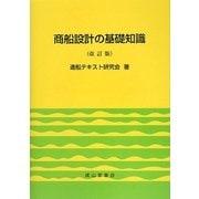 商船設計の基礎知識 改訂版 [単行本]