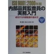 ISO9001:2000年版内部品質監査員の実務入門―成功する内部監査の進め方 [単行本]