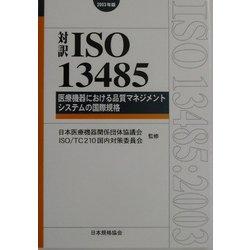 対訳 ISO13485:2003―医療機器における品質マネジメントシステムの国際規格(Management System ISO SERIES) [単行本]